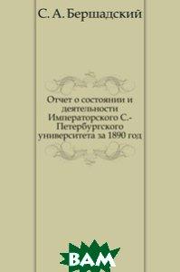 Отчет о состоянии и деятельности Императорского С.-Петербургского университета за 1890 год