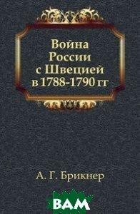 Война России с Швецией в 1788-1790 гг.