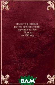 Иллюстрированный торгово-промышленный адресный альбом г. Москвы на 1910 год