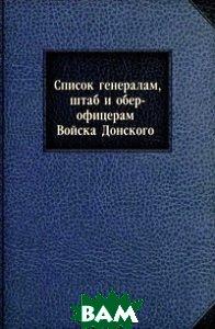 Список генералам, штаб и обер-офицерам Войска Донского