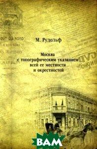 Москва с топографическим указанием всей ее местности и окрестностей