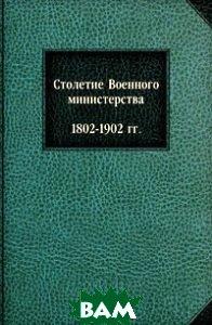 Столетие Военного министерства. 1802-1902 гг.