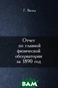 Отчет по главной физической обсерватории за 1890 год