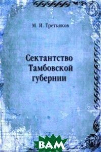 Сектантство Тамбовской губернии