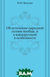 Об источнике народной поэзии вообще, и о южнорусской в особенности