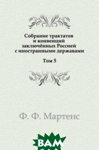 Собрание трактатов и конвенций заключённых Россией с иностранными державами. Том 5