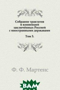 Собрание трактатов и конвенций заключённых Россией с иностранными державами. Том 3.