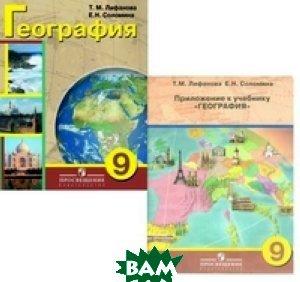 География. 9 класс. Учебник для специальных образовательных учреждений VIII вида. С приложением