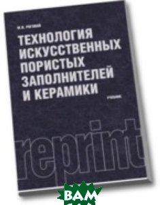 Технология искусственных пористых заполнителей и керамики (репринт)