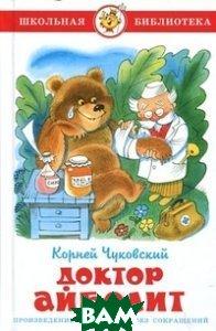 Доктор Айболит  Чуковский купить