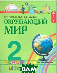 Окружающий мир. Учебник. 2 класс. В 2-х частях. Часть 2. ФГОС