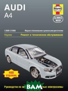 Audi A4 1/2005-2/2008. Ремонт и техническое обслуживание