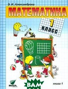 Математика. 1 класс. Учебник. В 2-х книгах. Книга 1. ФГОС