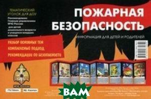 Пожарная безопасность. Тематический уголок для ДОУ. Информация для детей и родителей