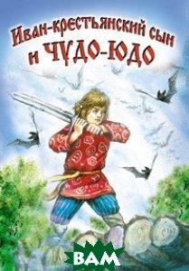 Иван-крестьянский сын и чудо-юдо (сказки)   купить