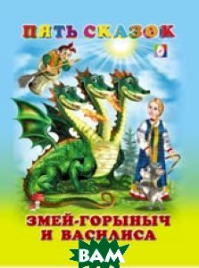 Змей Горыныч и Василиса
