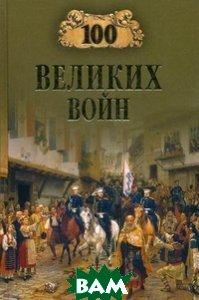 100 великих войн  Б. В. Соколов  купить