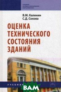 Оценка технического состояния зданий: Учебник  Калинин В.М., Сокова С.Д. купить