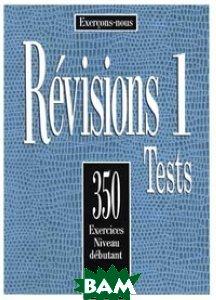 Les 350 Exercices - Revision - Debutant - Livre de l`eleve