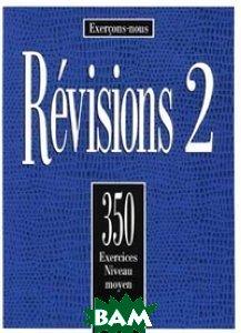 Les 350 Exercices - Revision - Moyen - Livre de l`eleve