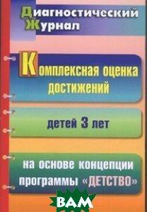 Комплексная оценка достижений детей 3 лет на основе концепции программы`Детство`. Диагностический журнал  Мартынова Е.А. купить