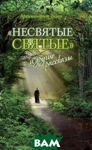 `Несвятые Святые`и другие рассказы  Архимандрит Тихон (Шевкунов) купить