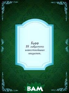 Буфф. 18 либретто известнейших оперетт.