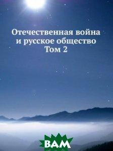 Отечественная война и русское общество. Том 2