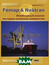 Femap Nastran. Инженерный анализ методом конечных элементов (без CD)