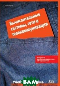 Вычислительные системы, сети и коммуникации  Ю. В. Чекмарев купить