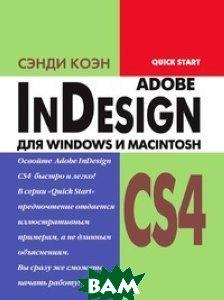 Adobe InDesign CS4 для Windows и Macintosh. Серия: Quick Start / InDesigh CS4 for Macintosh and Windows