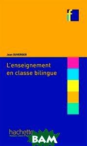 L`enseignement en classe bilingue