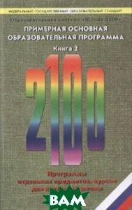 Образовательная система Школа 2100 . Федеральный государственный образовательный стандарт. Примерная основная образовательная программа. В 2-х книгах. Книга 2. ФГОС