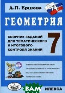 Гдз По Геометрии 8 Ершова Сборник Заданий