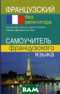 Французский без репетитора. Самоучитель французского языка  Т. Н. Калинкина купить