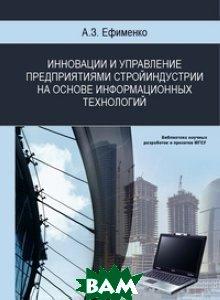 Управление предприятиями стройиндустрии на основе информационных технологий
