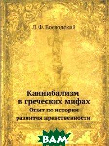 Каннибализм в греческих мифах. Опыт по истории развития нравственности.