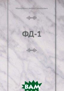 ФД-1 (изд. 2011 г. )