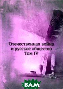 Отечественная война и русское общество. Том IV