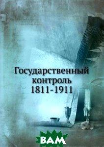 Государственный контроль. 1811-1911