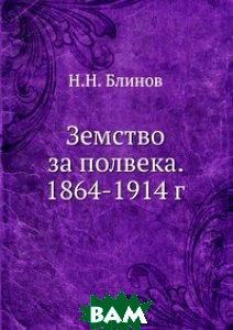Земство за полвека. 1864-1914 г.