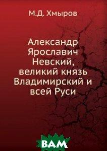 Александр Ярославич Невский, великий князь Владимирский и всей Руси