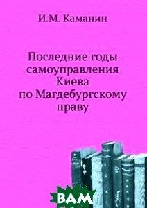 Последние годы самоуправления Киева по Магдебургскому праву