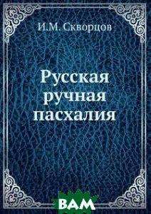 Русская ручная пасхалия