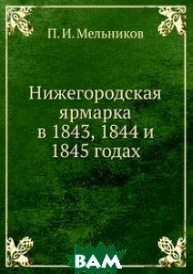 Нижегородская ярмарка в 1843, 1844 и 1845 годах.
