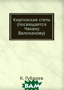 Киргизская степь (посвящается Чакану Валиханову)