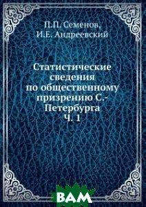 Статистические сведения по общественному призрению С.-Петербурга. Ч. 1