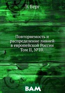 Повторяемость и распределение ливней в европейской России. Том II, 10.