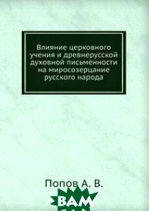 Влияние церковного учения и древнерусской духовной письменности на миросозерцание русского народа