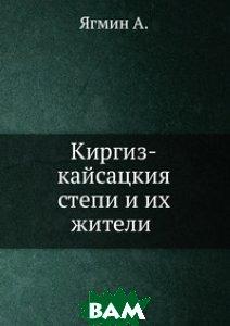 Киргиз-кайсацкия степи и их жители